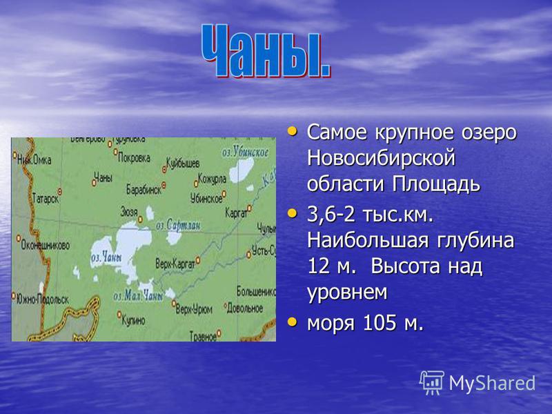 Самое крупное озеро Новосибирской области Площадь Самое крупное озеро Новосибирской области Площадь 3,6-2 тыс.км. Наибольшая глубина 12 м. Высота над уровнем 3,6-2 тыс.км. Наибольшая глубина 12 м. Высота над уровнем моря 105 м. моря 105 м.