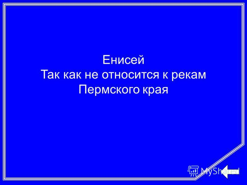 Енисей Так как не относится к рекам Пермского края
