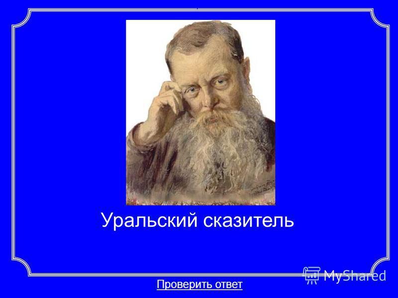 Проверить ответ Категория 4-30 Уральский сказитель