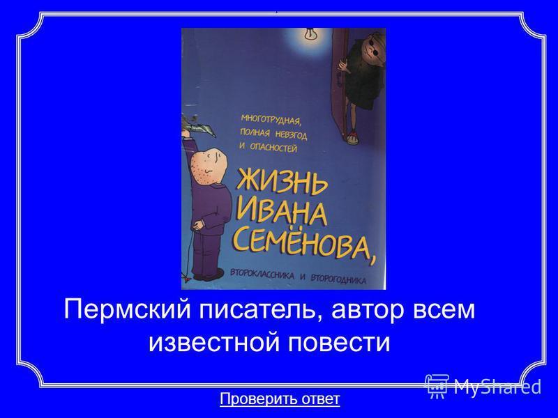 Проверить ответ Категория 4-40 Пермский писатель, автор всем известной повести