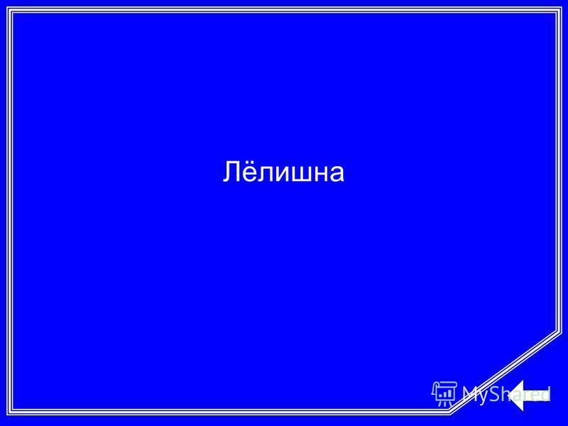 Лёлишна