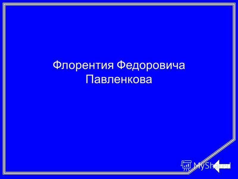 Флорентия Федоровича Павленкова