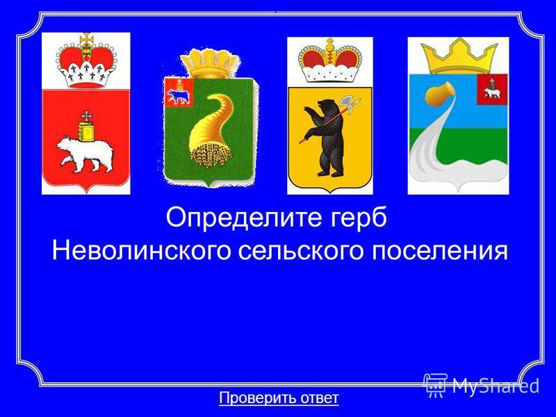 Определите герб Неволинского сельского поселения Проверить ответ Категория 6-30
