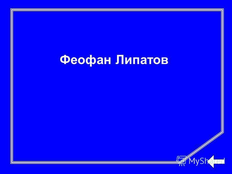 Феофан Липатов