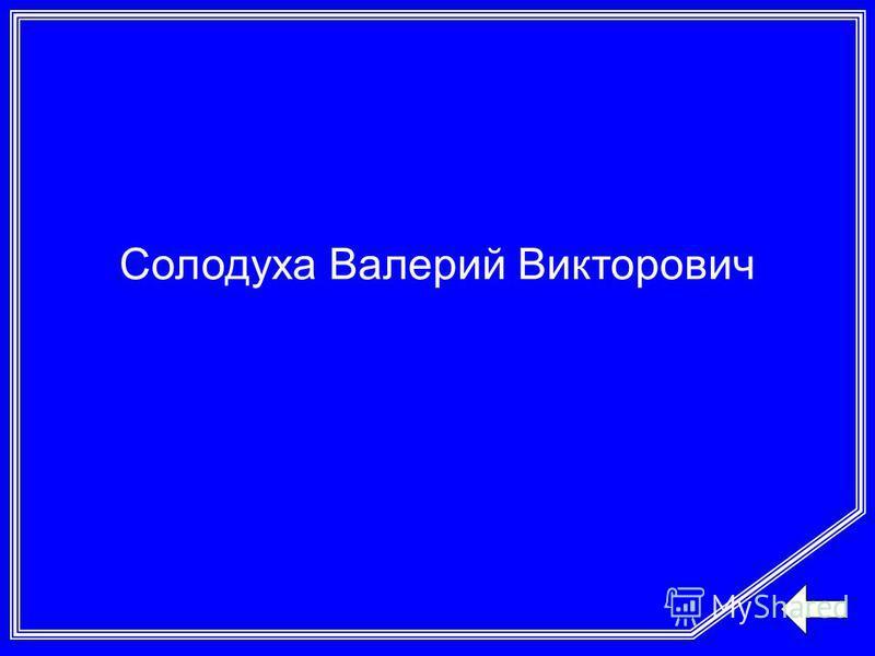 Солодуха Валерий Викторович