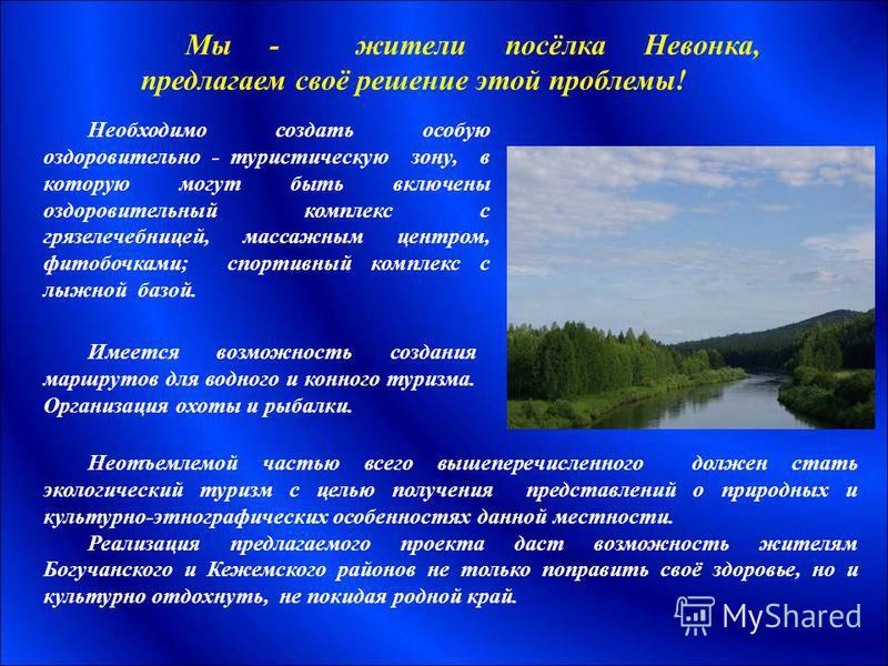 Мы - жители посёлка Невонка, предлагаем своё решение этой проблемы! Неотъемлемой частью всего вышеперечисленного должен стать экологический туризм с целью получения представлений о природных и культурно-этнографических особенностях данной местности.