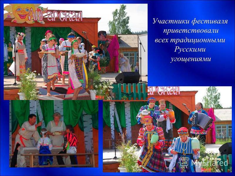 Участники фестиваля приветствовали приветствовали всех традиционными Русскими угощениями угощениями