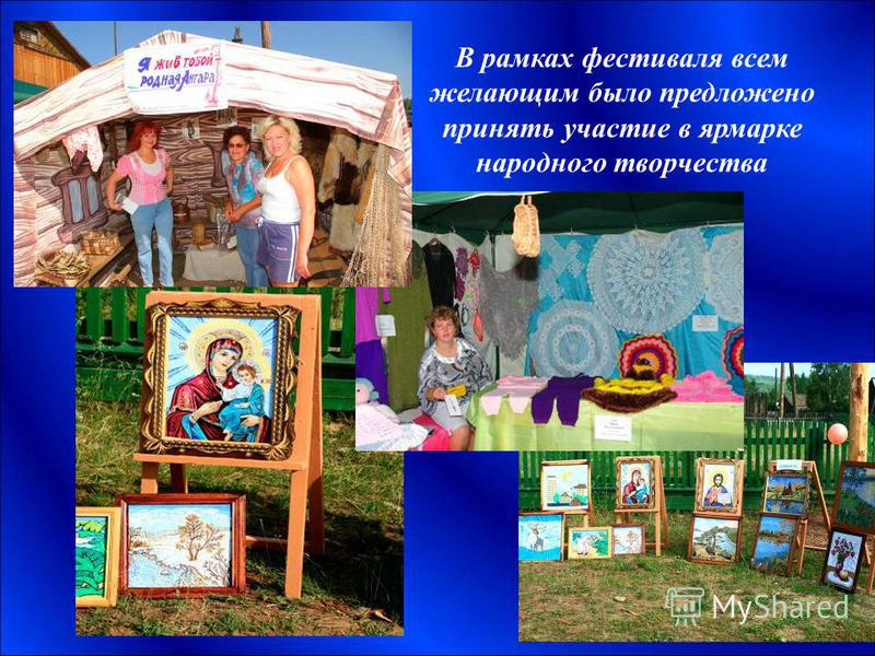 В рамках фестиваля всем желающим было предложено принять участие в ярмарке народного творчества