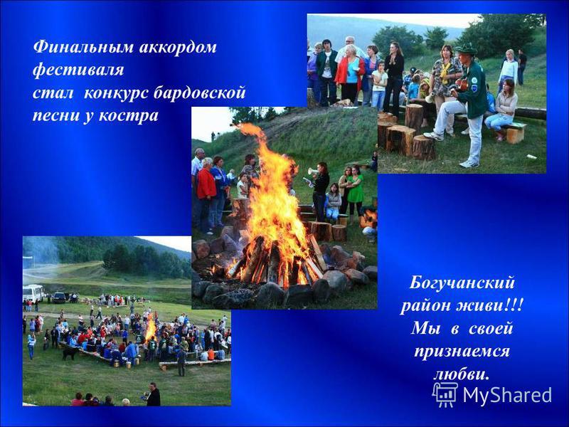 Финальным аккордом фестиваля стал конкурс бардовской песни у костра Богучанский район живи!!! Мы в своей признаемся любви.