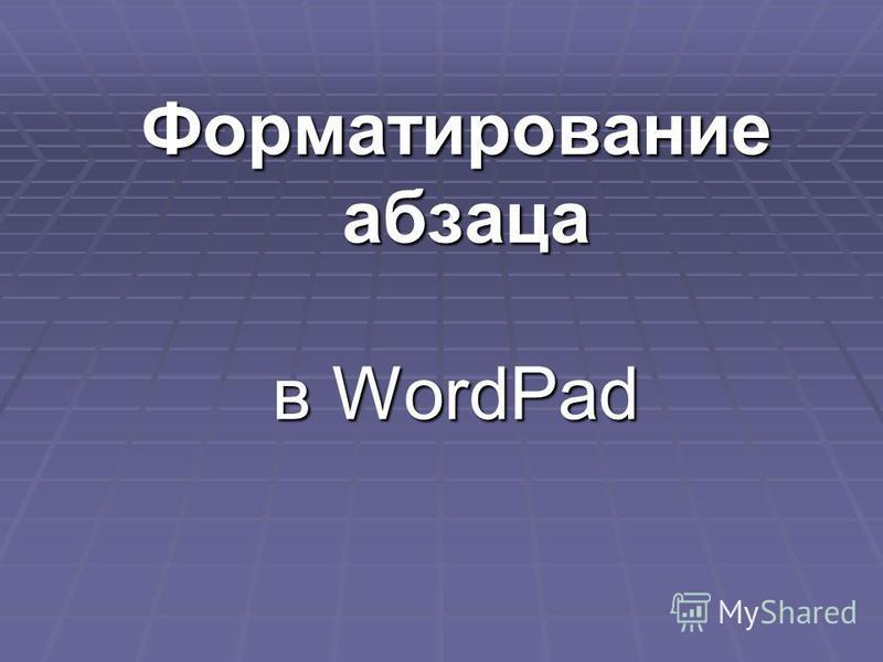 Форматирование абзаца в WordPad