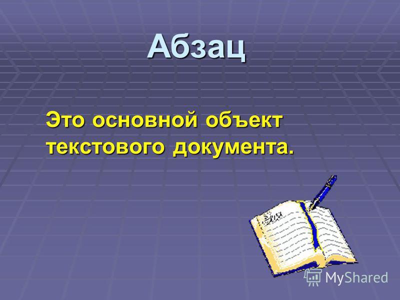 Абзац Это основной объект текстового документа. Это основной объект текстового документа.