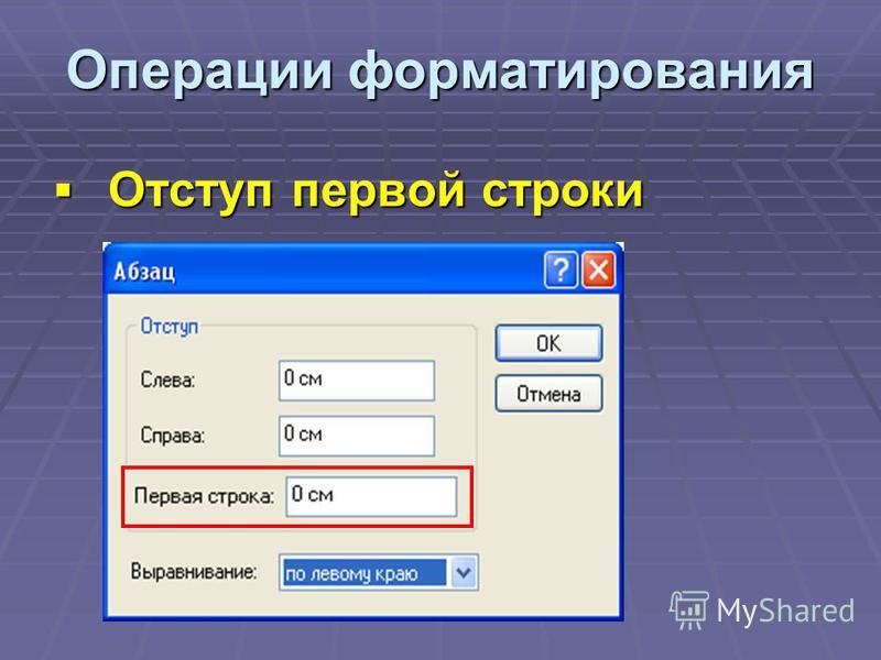 Операции форматирования Отступ первой строки Отступ первой строки