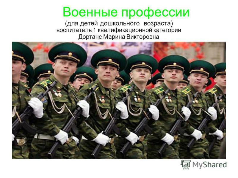 Военные профессии (для детей дошкольного возраста) воспитатель 1 квалификационной категории Дортанс Марина Викторовна