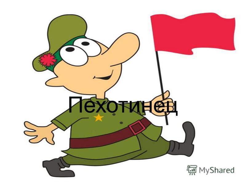 Пехотинец