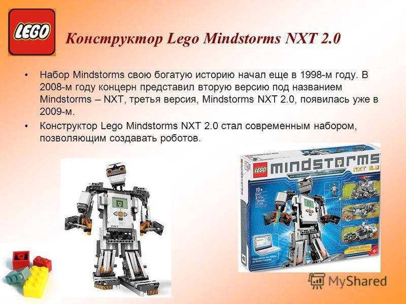 Конструктор Lego Mindstorms NXT 2.0 Набор Mindstorms свою богатую историю начал еще в 1998-м году. В 2008-м году концерн представил вторую версию под названием Mindstorms – NXT, третья версия, Mindstorms NXT 2.0, появилась уже в 2009-м. Конструктор L