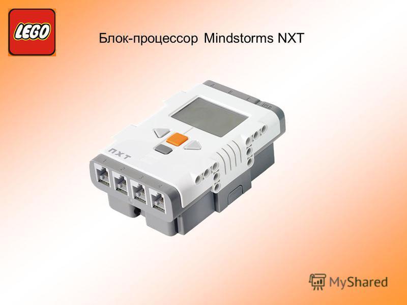 Блок-процессор Mindstorms NXT