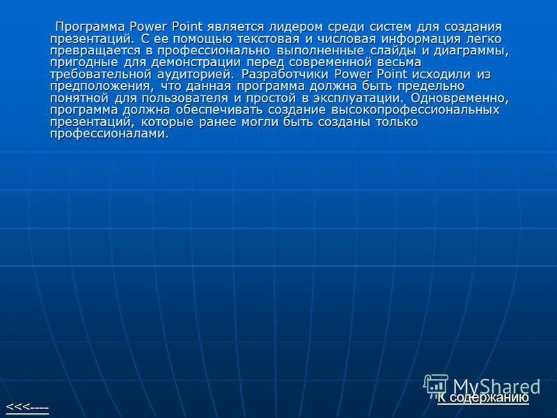Программа Power Point является лидером среди систем для создания презентаций. С ее помощью текстовая и числовая информация легко превращается в профессионально выполненные слайды и диаграммы, пригодные для демонстрации перед современной весьма требов