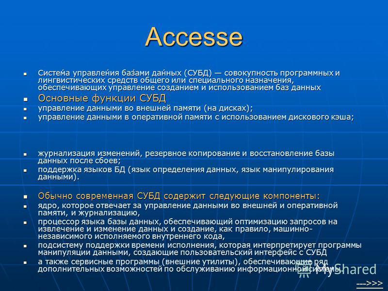 Accesse Систе́ма управле́ния ба́сами да́даданных (СУБД) совокупность программных и лингвистических средств общего или специального назначения, обеспечивающих управление созданием и использованием баз дададанных Систе́ма управле́ния ба́сами да́даданны
