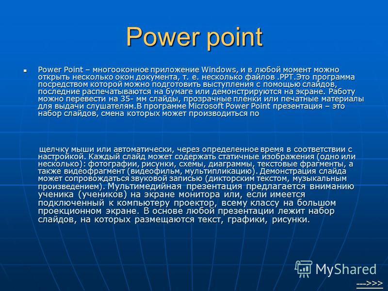 Power point Power Point – многооконное приложение Windows, и в любой момент можно открыть несколько окон документа, т. е. несколько файлов.РРТ.Это программа посредством которой можно подготовить выступления с помощью слайдов, последние распечатываютс