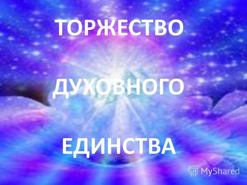 ТОРЖЕСТВО ДУХОВНОГО ЕДИНСТВА