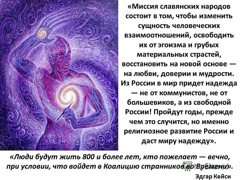 «Миссия славянских народов состоит в том, чтобы изменить сущность человеческих взаимоотношений, освободить их от эгоизма и грубых материальных страстей, восстановить на новой основе на любви, доверии и мудрости. Из России в мир придет надежда не от к