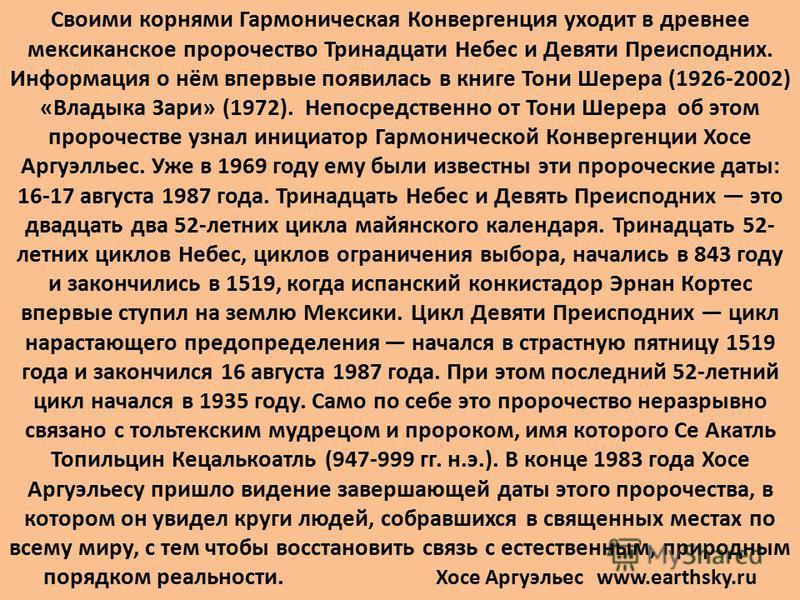Своими корнями Гармоническая Конвергенция уходит в древнее мексиканское пророчество Тринадцати Небес и Девяти Преисподних. Информация о нём впервые появилась в книге Тони Шерера (1926-2002) «Владыка Зари» (1972). Непосредственно от Тони Шерера об это