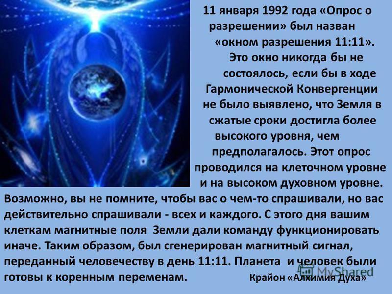 11 января 1992 года «Опрос о разрешении» был назван «окном разрешения 11:11». Это окно никогда бы не состоялось, если бы в ходе Гармонической Конвергенции не было выявлено, что Земля в сжатые сроки достигла более высокого уровня, чем предполагалось.