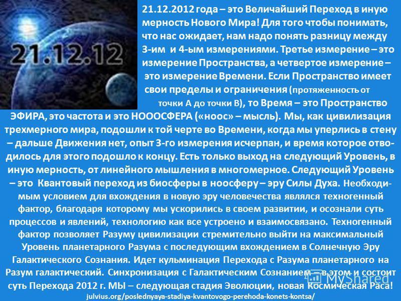 21.12.2012 года – это Величайший Переход в иную мерность Нового Мира! Для того чтобы понимать, что нас ожидает, нам надо понять разницу между 3-им и 4-ым измерениями. Третье измерение – это измерение Пространства, а четвертое измерение – это измерени