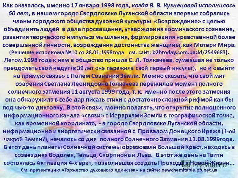 Как оказалось, именно 17 января 1998 года, когда В. В. Кузнецовой исполнилось 60 лет, в нашем городе Свердловске Луганской области впервые собрались члены городского общества духовной культуры «Возрождение» с целью объединить людей в деле просвещения