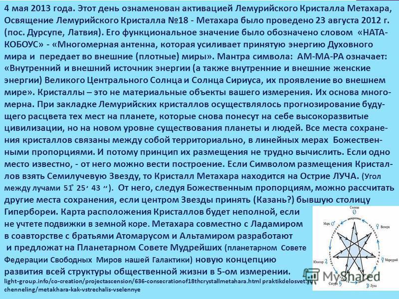 4 мая 2013 года. Этот день ознаменован активацией Лемурийского Кристалла Метахара, Освящение Лемурийского Кристалла 18 - Метахара было проведено 23 августа 2012 г. (пос. Дурсупе, Латвия). Его функциональное значение было обозначено словом «НАТА- КОБО