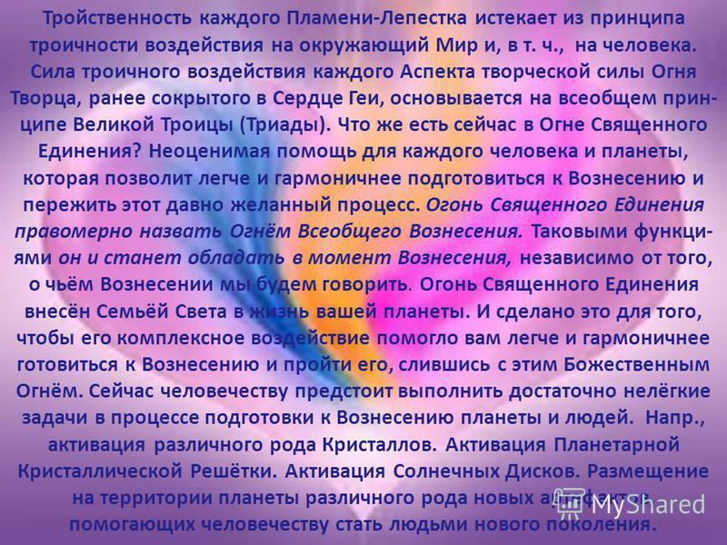 Тройственность каждого Пламени-Лепестка истекает из принципа троичности воздействия на окружающий Мир и, в т. ч., на человека. Сила троичного воздействия каждого Аспекта творческой силы Огня Творца, ранее сокрытого в Сердце Геи, основывается на всеоб