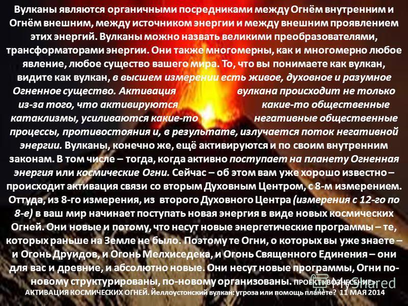 Вулканы являются органичными посредниками между Огнём внутренним и Огнём внешним, между источником энергии и между внешним проявлением этих энергий. Вулканы можно назвать великими преобразователями, трансформаторами энергии. Они также многомерны, как