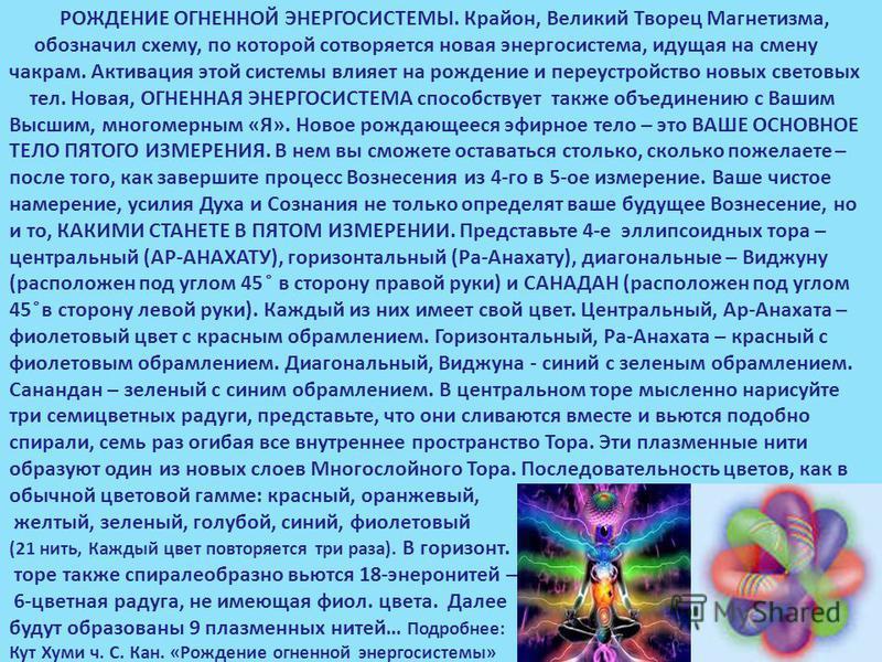РОЖДЕНИЕ ОГНЕННОЙ ЭНЕРГОСИСТЕМЫ. Крайон, Великий Творец Магнетизма, обозначил схему, по которой сотворяется новая энергосистема, идущая на смену чакрам. Активация этой системы влияет на рождение и переустройство новых световых тел. Новая, ОГНЕННАЯ ЭН