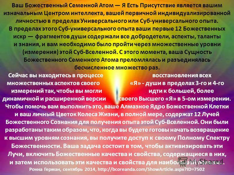 Ваш Божественный Семенной Атом Я Есть Присутствие является вашим изначальным Центром интеллекта, вашей первичной индивидуализированной личностью в пределах Универсального или Суб-универсального опыта. В пределах этого Суб-универсального опыта ваши пе
