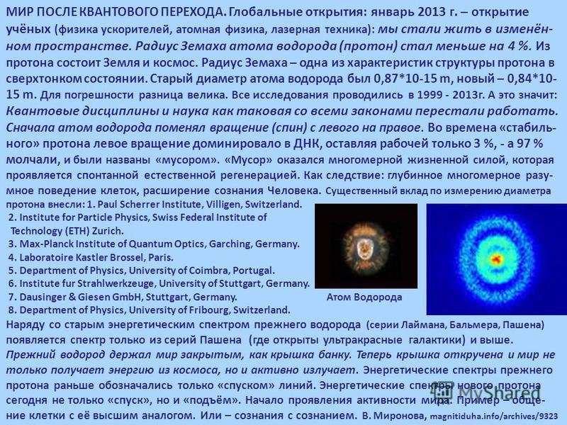 МИР ПОСЛЕ КВАНТОВОГО ПЕРЕХОДА. Глобальные открытия: январь 2013 г. – открытие учёных (физика ускорителей, атомная физика, лазерная техника): мы стали жить в изменён- ном пространстве. Радиус Земаха атома водорода (протон) стал меньше на 4 %. Из прото