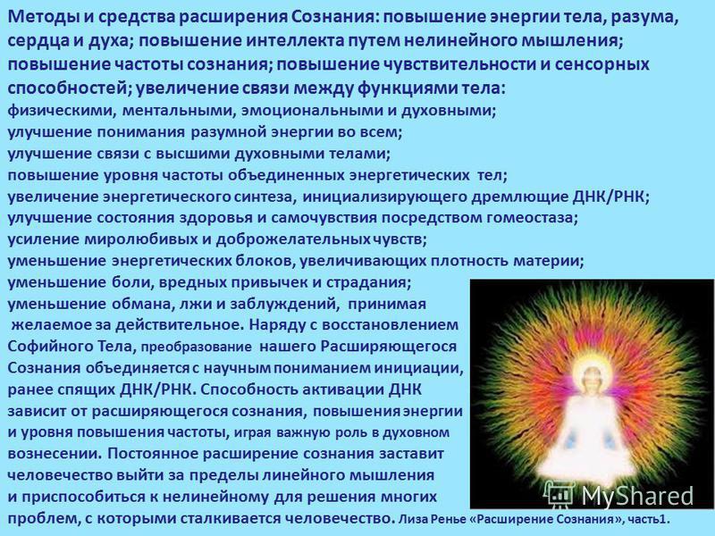 Методы и средства расширения Сознания: повышение энергии тела, разума, сердца и духа; повышение интеллекта путем нелинейного мышления; повышение частоты сознания; повышение чувствительности и сенсорных способностей; увеличение связи между функциями т