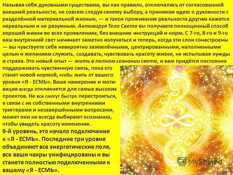 Называя себя духовными существами, вы как правило, отключались от согласованной внешней реальности, не совсем следуя своему выбору, а принимая идею о духовности с разделённой материальной жизнью, и такое проживание реальности другим кажется нереальны
