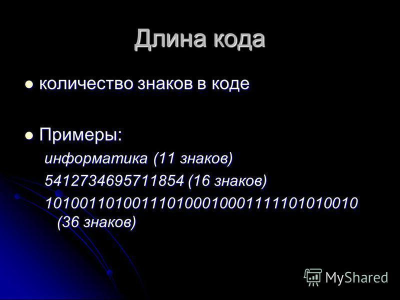 Код последовательность знаков данной знаковой системы последовательность знаков данной знаковой системы Примеры: Примеры:информатика 541273469571185410100110100111010001000111110101