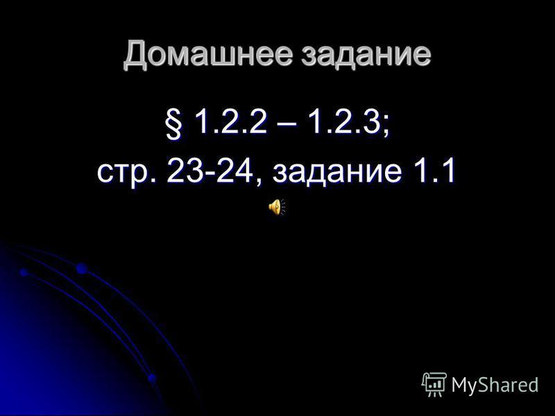 Длина кода количество знаков в коде количество знаков в коде Примеры: Примеры: информатика (11 знаков) 5412734695711854 (16 знаков) 101001101001110100010001111101010010 (36 знаков)