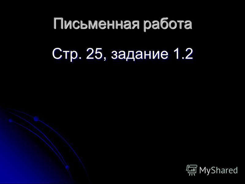 Домашнее задание § 1.2.2 – 1.2.3; стр. 23-24, задание 1.1