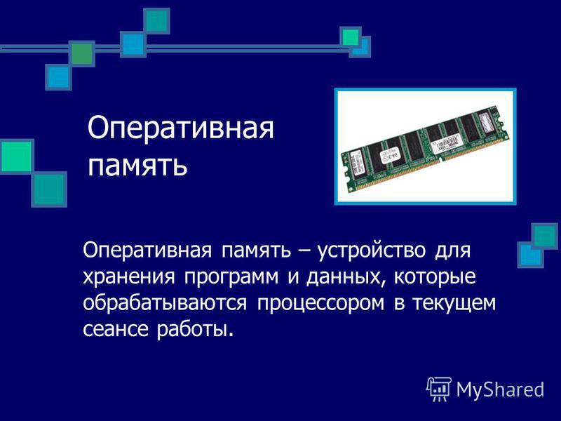 Устройства вывода информации Мониторы Колонки и наушники Матричный принтер Струйный принтер Лазерный цветной принтер Устройства вывода – «переводят» информацию с двоичного языка компьютера в формы, доступные для человеческого восприятия. Плоттер