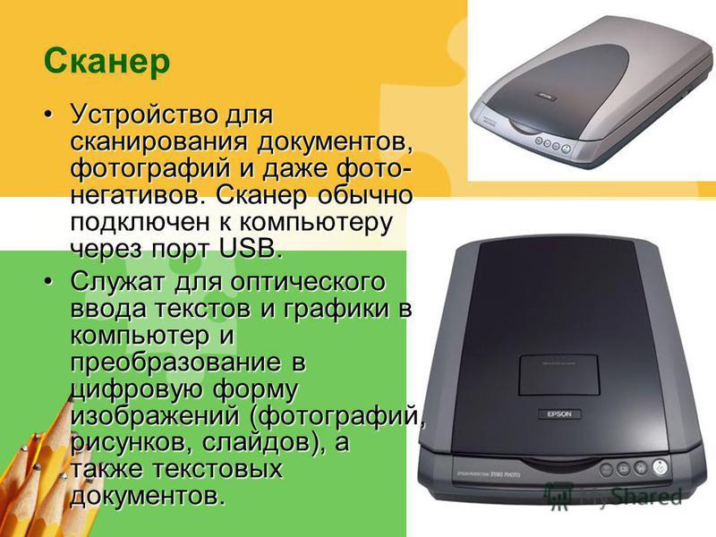L/O/G/O Сканер Устройство для сканирования документов, фотографий и даже фото- негативов. Сканер обычно подключен к компьютеру через порт USB.Устройство для сканирования документов, фотографий и даже фото- негативов. Сканер обычно подключен к компьют