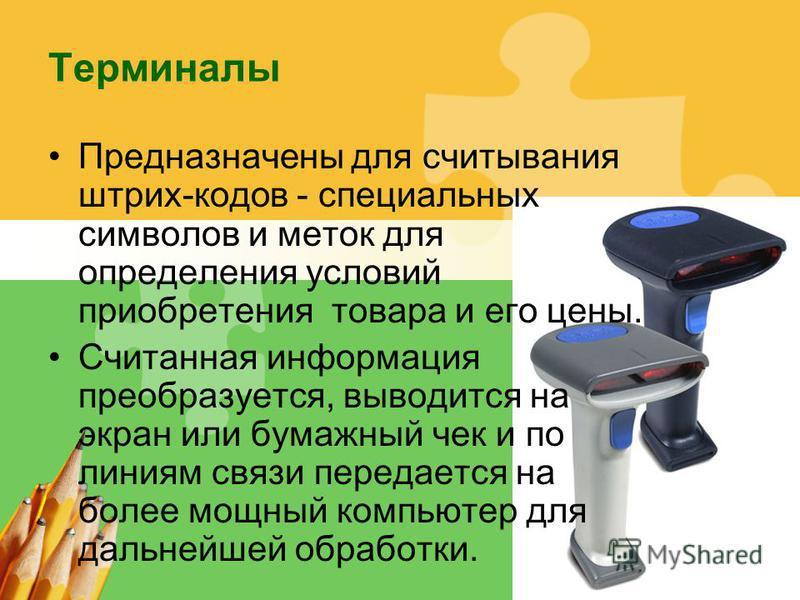 L/O/G/O Терминалы Предназначены для считывания штрих-кодов - специальных символов и меток для определения условий приобретения товара и его цены. Считанная информация преобразуется, выводится на экран или бумажный чек и по линиям связи передается на