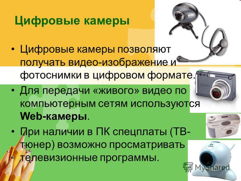 L/O/G/O Цифровые камеры Цифровые камеры позволяют получать видео-изображение и фотоснимки в цифровом формате. Для передачи «живого» видео по компьютерным сетям используются Web-камеры. При наличии в ПК спец платы (ТВ- тюнер) возможно просматривать те