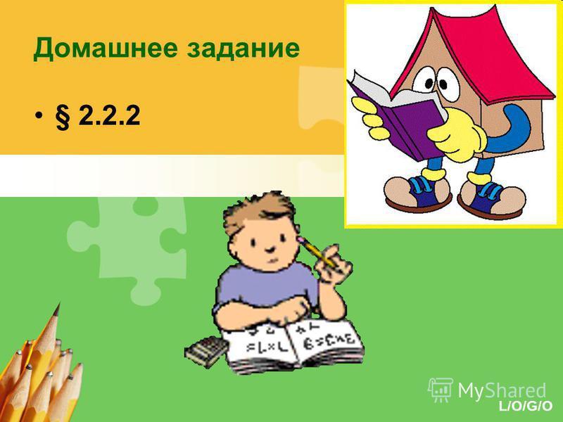 L/O/G/O Домашнее задание § 2.2.2