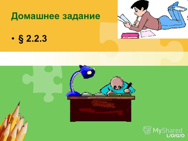L/O/G/O Домашнее задание § 2.2.3