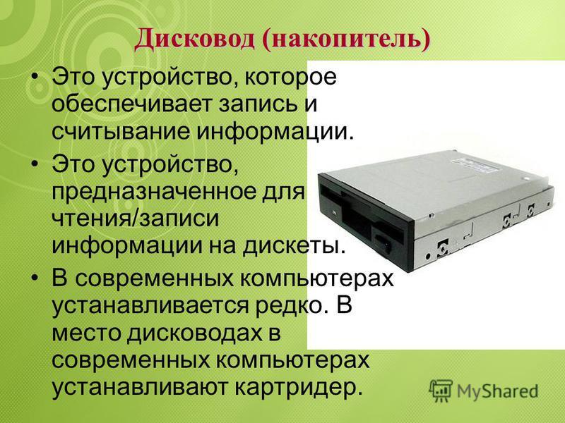 жесткий диск оптический диск карта памяти (flash-память) flash-диск дискета Долговременная память