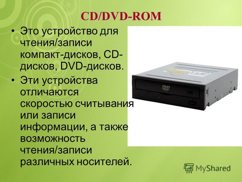 Картридер Это устройство для чтения/записи информации на карты памяти. Картридеры отличаются по скоростным характеристикам чтения/записи информации. Они бывают встроенными в системный блок или конструктивно независимые, подключаемые к системному блок