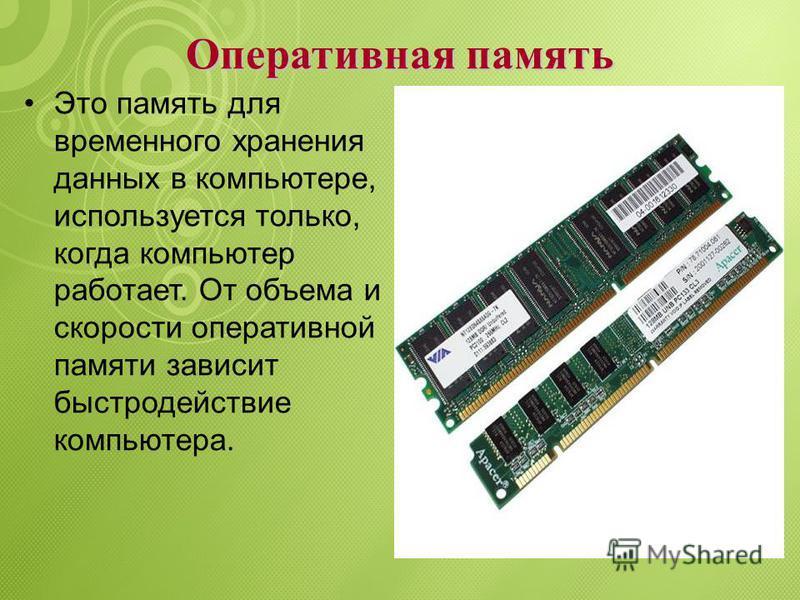 Оперативная и долговременная память компьютера