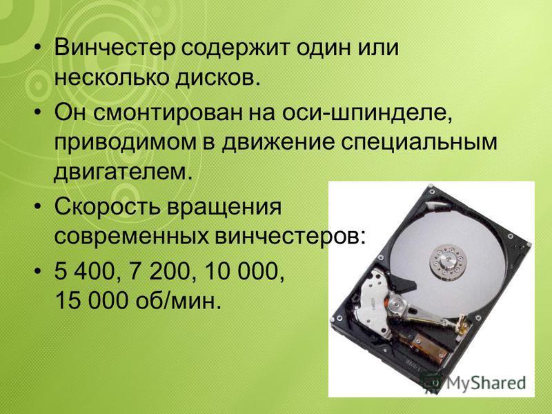 Внутри корпуса размещаются носитель информации, а также магнитные головки и устройство позиционирования.